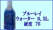 ブルーレイウォーター 0.5L