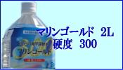 マリンゴールド硬度300 2L